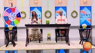 ልዩ እና ምርጥ ዝግጅቶች በአስፋዉ መሸሻ እና ራኬብ አለማየሁ ጋር/Sunday With EBS Asfaw Meshesha & Rakeb Alemayehu