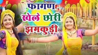 गौरी नागोरी का Rajasthani जोरदार Dance होली Song 2018 - फागण खेले छोरी झमकूड़ी Non Stop -  Latest HD