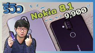 รีวิว Nokia 8.1 ดีไซน์ไม่ซ้ำ ครบทุกการใช้งานในราคาไม่ถึงหมื่น