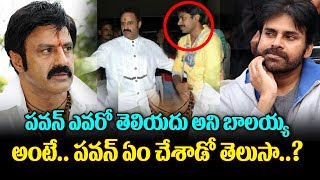 Pawan Kalyan React To Balakrishna Over Dialogues In Vizag | Balayya Comments On Pawan Kalyan | TTM