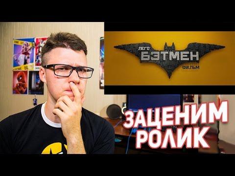 ЗАЦЕНИМ Лего Бэтмен (Реакция на трейлер)