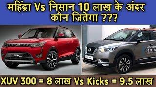 Mahindra XUV 300  2019 vs Nissan Kicks