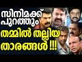 Malayalam Film Stars Real Life FIGHT Outside Cinema MP3