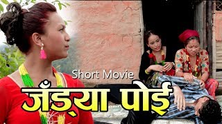 Jadaya Poi | New Nepali Short Movie 2018 | Ft. Gautam Pokhrel, Sanjay Pokhrel, Rama Shrestha  from Budha Subba Digital Pvt Ltd
