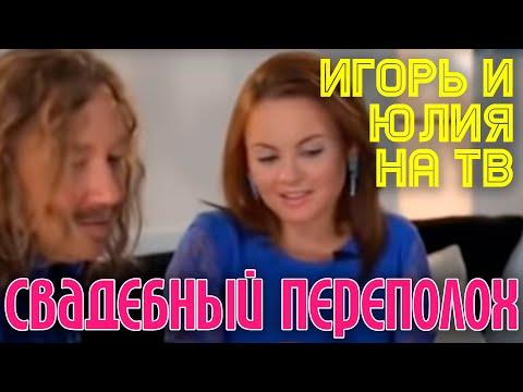 И.Николаев и Ю.Проскурякова в передаче Свадебный переполох