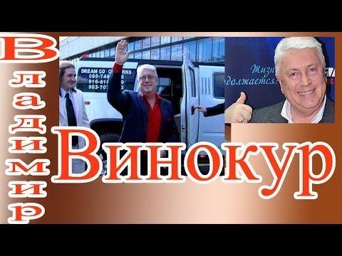 Владимир Винокур  Пародия на Юрия Антонова  2013