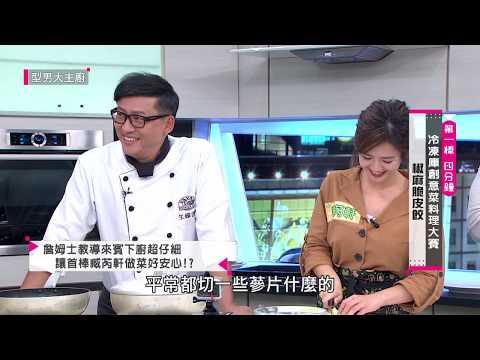 台綜-型男大主廚-20181212 冷凍食材搞創意!詹姆士拿出絕活拚上啦!