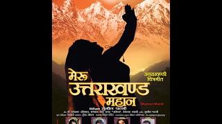 Meru Uttarakhand Mahan Official Promo | Uttarakhandi Album Song | Mohini Dhyani Patni