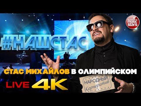 #НАШСТАС ✩  НАРОДНЫЙ КОРПОРАТИВ ➀ ✩ Концерт Стаса Михайлова в Олимпийском ✩  КАЧЕСТВО 4K