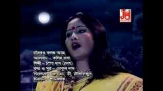 Chader o Kalanko Ache Golap Bhora Katai.mp3