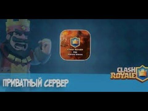 Приватный сервер clash royale с режимом Touchdown, квестами