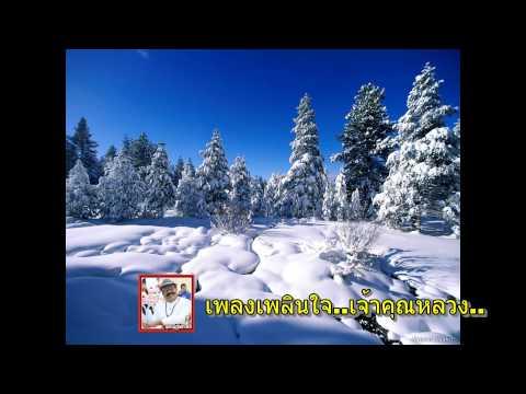 009 เพลงเพลินใจ เจ้าคุณหลวง - โลกหมุนเวียน : สุนทราภรณ์