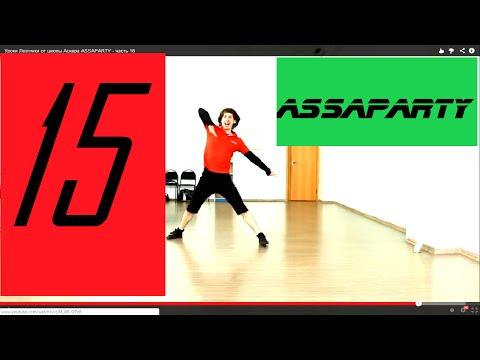 Уроки Лезгинки от школы Аскера ASSAPARTY - часть 15