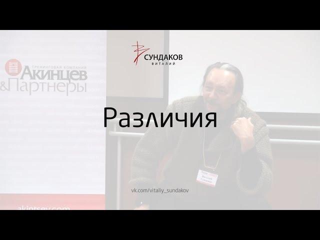 Религиозные различия - Виталий Сундаков