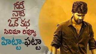 Needi Naadi Oke Katha Telugu Movie Review   Sri Vishnu   Latest Telugu Movie News