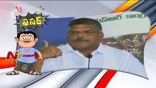 Fasak : ఏం బ్రతుకండి మీది ఛి ఛి చీ .... ! | Botsa Satyanarayana | NTV