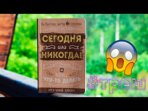 СЕГОДНЯ ИЛИ НИКОГДА #2 | КРЕАТИВНЫЙ БЛОКНОТ НЕ УНИЧТОЖЬ МЕНЯ! | YulyaBullet