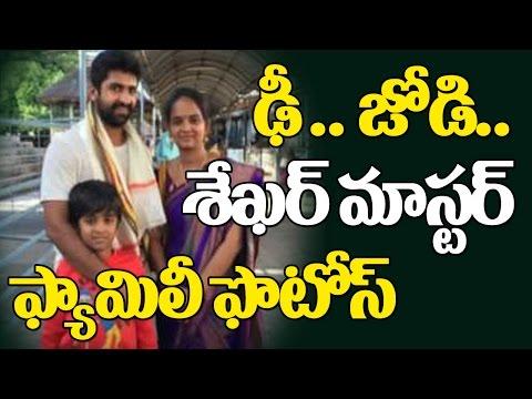 Dhee Jodi Sekhar Master Family Photos | Choreographer | Dance Master | Unseen Photos | Top Telugu TV thumbnail