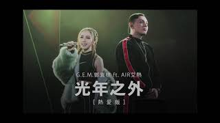 G.E.M. 光年之外 (熱愛版)  L.Y.A. (feat. AIR 艾熱) Official Audio [HD] 鄧紫棋