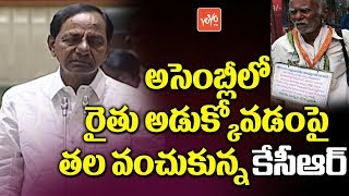 CM KCR About Farmer Begging For Pass Book | Telangana Assembly | Budget Session