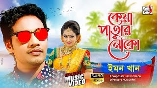 কেয়া পাতার নৌকা | Kheya Patar Nouka | Emon Khan | ইমনের গান 2019 | Bangla Song 2019 | Sadia Vcd