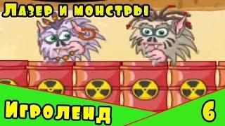 Мультик Игра для детей Laser cannon 2 - Прохождение игры про монстров [6] Серия