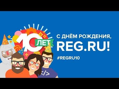 REG.RU 10 лет