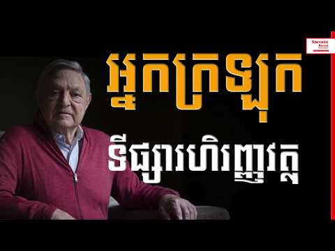 Success Reveal - George Soros Biography in Khmer
