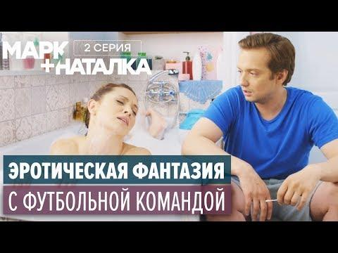 Марк+Наталка - 2 серия | Смешная комедия о семейной паре | Сериалы 2018
