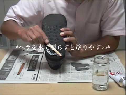 how to make shoe goo