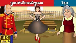 ទ្រនាប់ជើងពណ៏ក្រហម - រឿងនិទានខ្មែរ - រឿងនិទាន - 4K UHD - Khmer Fairy Tales