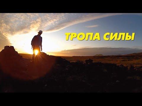 """Фильм по тренингу """"Тропа Силы""""."""