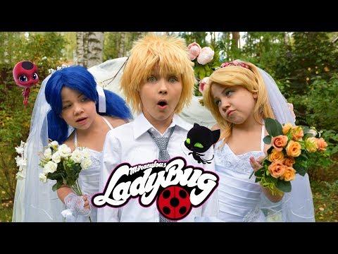 СВАДЬБА ЛЕДИБАГ и СУПЕР-КОТА и…ХЛОИ БУРЖУА? Wedding Miraculous LadyBug and Cat Noir LOVE STORY MUSIC
