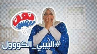 البيبي_الكووول