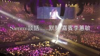 Sammi #followmi Concert 2019 鄭秀文 談話....默契...李蕙敏