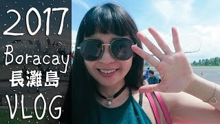 【Vlog 旅遊】2017 長灘島 Boracay Vlog|可可酒精