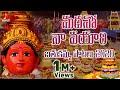 Bathukamma Songs | Telangana Janapada Geetalu | Madano Navayyari Telugu Devotional Song