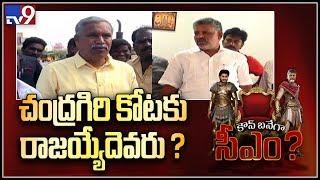 Kaun Banega CM : చంద్రగిరి కోటకు రాజయ్యేదెవరు....?
