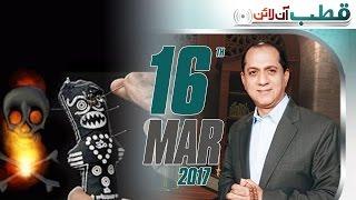 Jadu Ki Asal Haqiqat | Qutb Online | SAMAA TV | Bilal Qutb | 16 March 2017