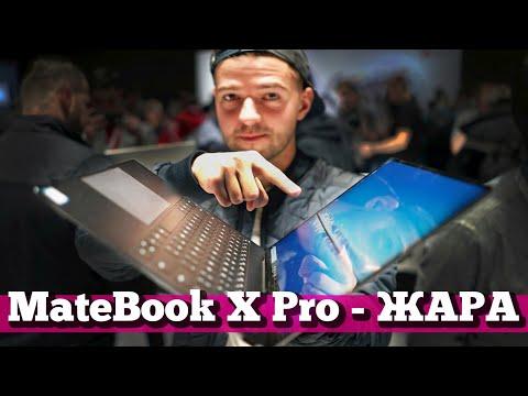 УБИЙЦА MacBook за 1900$ с СЕКРЕТНОЙ камерой | Обзор MateBook X Pro