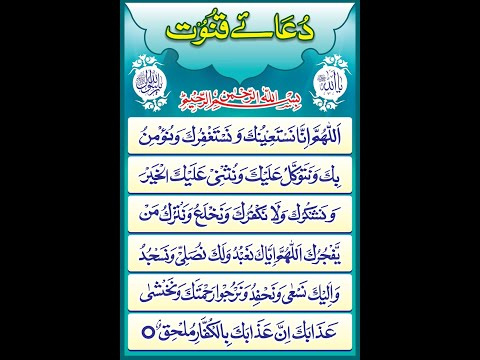 Dua-e-qunoot Listen &  Learn With English video