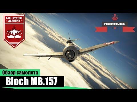 M.B.157 - Лучший Французский истребитель - War Thunder