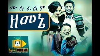 ዘመኔ Ethiopian Movie Zemene - 2018 ሙሉፊልም