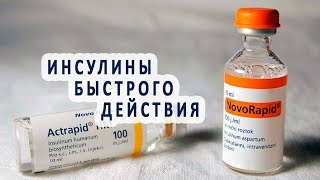 Инсулины быстрого действия