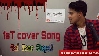 download lagu Tai Tomar Kheyal Cover By Pritom Das  Miftah gratis