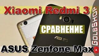 Asus Zenfone Max vs Xiaomi Redmi 3- Детальное сравнение- Камера, звук, экран.
