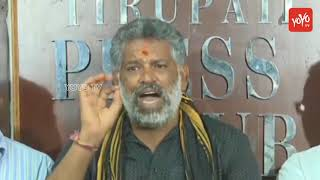 YSRCP Leader Chevi Reddy about Sangamitra Financial Issues at Tirupati Press Club | TDP