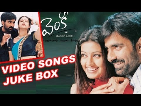 Venky Video Songs Juke Box || Ravi Teja || Sneha video