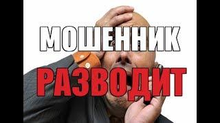 Развод по телефону / Интернет Магазин / Кинули на iPhone 7
