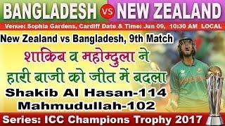 Shakib Al Hasan, Mahmudullah batting highlights New Zealand vs Bangladesh Champions Trophy